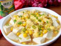 玉米滑蛋嫩豆腐