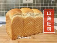 超軟|營養升級⬆️⬆️【山藥吐司】