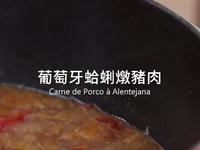 葡萄牙蛤蜊燉豬肉