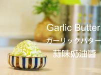 🎬香濃百搭😊蒜味奶油醬★okane☆