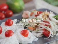 泰式海鮮米線沙拉