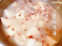 山藥燉雞湯