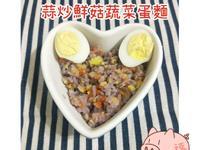 副食品-蒜炒鮮菇蔬菜蛋麵-寶寶麵