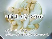 寶寶副食品 洋蔥玉米筍粥泥