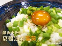 麥醬油漬蛋黃
