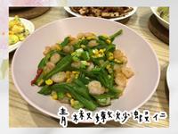青椒嫩炒蝦仁