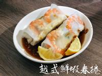 [低卡減重料理]越式鮮蝦春捲