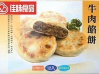 冷凍牛肉餡餅(加熱)-小波版