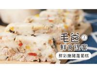 【毛爸鮮食】鮮彩嫩豬蘿蔔糕(寵物料理)