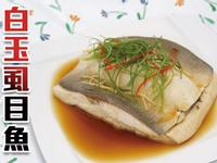 白玉虱目魚