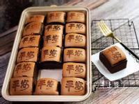 生巧克力棉花蛋糕 植物油版本、燙麵法