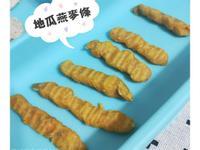 地瓜燕麥條-手指食物-副食品-寶寶食譜