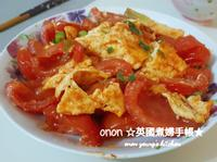 家常蕃茄炒蛋🍅 簡易。開胃家常菜。晚餐