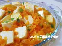 紅蘿蔔燴嫩豆腐。偽蟹黃 家常菜。低卡晚餐