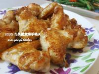 越式奶油香蒜雞翅 非油炸。簡易。家常菜