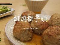 好市多低脂豬絞肉:紅燒獅子頭