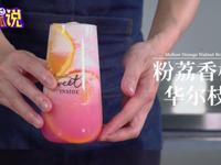 一芳同款水果茶:粉荔香橙华尔枝的做法