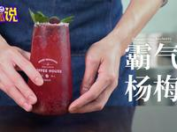 网红水果茶教程:霸气杨梅的做法