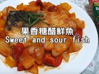 【低蛋白】果香糖醋鮮魚