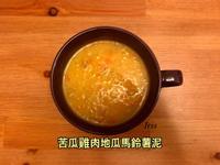👶 寶寶粥 - 苦瓜雞肉地瓜馬鈴薯泥