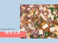 |簡易家常菜|超下飯の麻婆豆腐