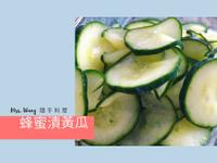 醃黃瓜/蜂蜜漬黃瓜