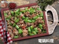 四季豆炒絞肉