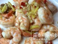 蒜香胡椒蝦仁,costco冷凍蝦仁料理