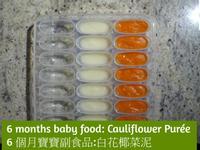6個月副食品 - 白花椰菜泥