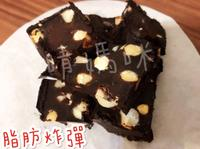 夏威夷巧克力磚/生酮甜點 超簡單