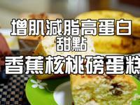 增肌減脂甜點|香蕉核桃磅蛋糕