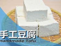 手工豆腐★okane☆