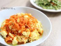 紅蘿蔔絲炒蛋  美味鮮甜秘訣