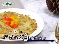 健身料理:馬鈴薯鮪魚煎餅