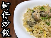 鮮蚵炒飯(影片示範)