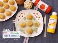 酥烤馬鈴薯瑞典肉丸 - IKEA派對點心