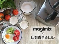 。magimix食譜。自製香草杏仁奶