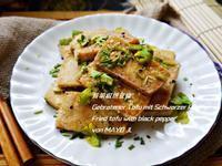 烏胡椒煎豆腐