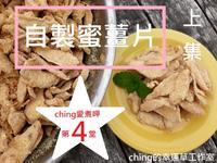 自製冬天小零嘴─蜜炒薑片影音教學上集