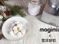 。magimix食譜。核桃雪球餅乾