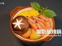 泰滿足🤪椰奶酸辣鍋★okane