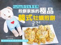 韓式牡蠣煎餅 | 蚵仔煎餅굴전