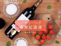 莓果紅酒凍