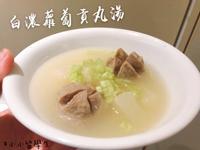 白濃蘿蔔貢丸湯