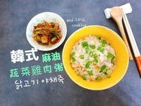 韓式麻油蔬菜雞肉粥닭고기야채죽