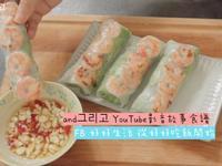 輕食料理 | 越南春捲