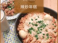 輕鬆煮起司辣炒年糕+泡麵