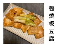 木木作羹湯|醬燒板豆腐