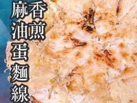 香煎麻油麵線