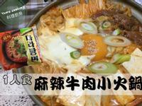麻辣牛肉小火鍋 (마라탕면) 1人食宵夜